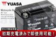 [バッテリー] TX7A-BS [シグナス150][マジェスティ125][マジェスティー125][シグナスX][アドレスV125G] 他 対応 [FTX7A-BS][GTX7A-BS][DTX7A-BS]互換 [オートバイ 用] 【バッテリー】