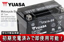 [バッテリー] TX7A-BS [ベクスター150][ヴェクスター150][GSX250S刀][GSX250Sカタナ][アクロス250] 他 対応 [FTX7A-BS][GTX7A-BS][DTX7A-BS]互換 [オートバイ 用] 【バッテリー】