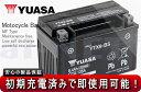 [バッテリー] YTX9-BS [スティード400][ブロス][CB-1][CB400SF][CBR400RR] 他 対応 [FTX9-BS][GTX9-BS][DTX9-BS]互換 [オートバイ 用]【バッテリー】