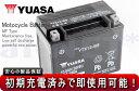 【1年保証】【ユアサ】[バッテリー] YTX12-BS [ゼファー400χ][ゼファーχ][ZZR400][ZZ-R400][ZX9R] 他 対応 [DTX12-BS][FTX12-BS][GTX12-BS]互換 [オートバイ 用] 【バッテリー】