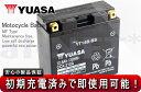 【1年保証】【ユアサ】[バッテリー] YT14B-BS [FZS1000S][ドラッグスター1100