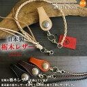 日本製 栃木レザー本革 コンチョトップ付き皮ひもレ