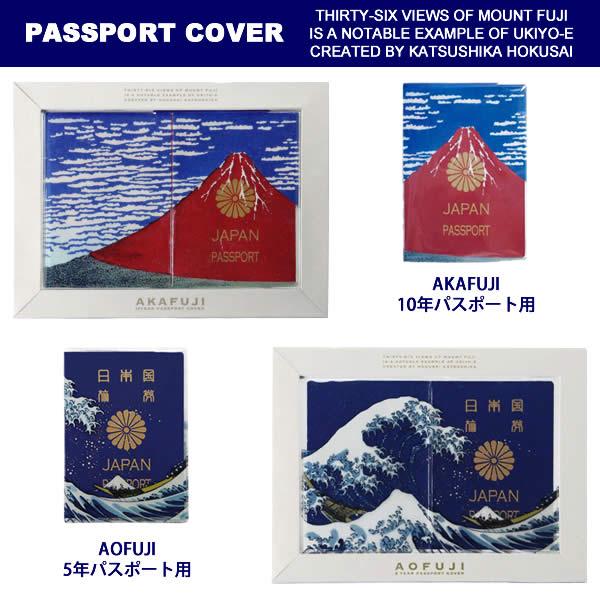 パスポートカバー PASSPORT COVER AkaFuji 赤富士 AoFuji 青富士 葛飾北斎 富嶽三十六景 富士山 パスポート トラベル 旅行 DETAIL