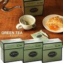スティーブンスミスティーメーカー グリーンティー 全3種類 緑茶 中国茶 ティーバック