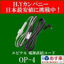 【送料無料】【DM便中2日〜3日で着】ユピテル(YUPITERU) OP-4 電源直結コード