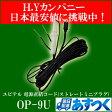 ユピテル(YUPITERU) OP-9U レーダー探知機用電源直結コード