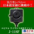 即納 ユピテル(YUPITERU)J-11SF アギュラス ワイヤレス車外サイレン (VE-S500R.VE-S37RS.VE-S36RSに適合)