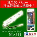 【即納】アルファ NL-214 LEDシフトポジションランプ 青 ノア/ヴォクシー70系用