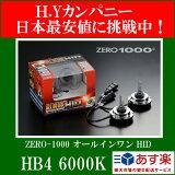 ��¨Ǽ�ۡ���������HID���åȡ�ZERO1000(��1000) �����륤���� HID HB4 6000K�ڤ������б���