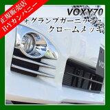 【】フォグランプガーニッシュ インテリアパネル(カスタムパーツ/外装パネル) ヴォクシー70系後期ZS対応 セカンドステージ