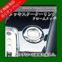 メッキスターターリング 日産汎用(セレナC26/リーフ/ジューク/マーチK13/キューブZ12対応) インテリアパネル(カスタムパーツ/内装パネル) セカンドステージ