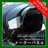 メーターパネル ブラック エルグランドE52(前期/後期対応)インテリアパネル(カスタムパーツ/内装パネル) セカンドステージ
