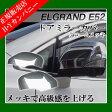 ドアミラーカバー エルグランドE52(前期/後期対応)インテリアパネル(カスタムパーツ/外装パネル) セカンドステージ