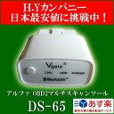 【数量限定】アルファ OBD2マルチスキャンツール DS-65