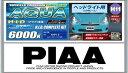 PIAA(ピア) アルスター 6000K ヘッドライト用HIDコンプリートキット アクア専用
