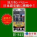 【訳あり※箱つぶれなど】【送料無料】PIAA(ピア) LEDバルブ Spark MOON 6000K T10タイプ H-841