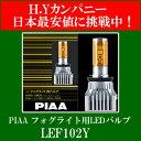 在庫あり【送料無料】LEF102Y PIAA フォグライト用LEDバルブ H8/H11/H16 イエロー 2800ケルビン