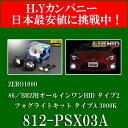 即納【送料無料】ZERO-1000(零1000) 86/BRZ用オールインワンHIDタイプ2 フォグライトキット Aタイプ 3000K 812-PSX03A