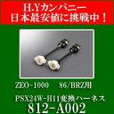 在庫あり【送料無料】ZERO-1000(零1000) PSX24W-H11変換ハーネス 812-A002