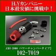 パワーチャンバータイプ2 ZERO-1000(零1000) 102-T019 70/80系 ノア・ヴォクシー・エスクァイア用 スーパー レッド
