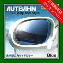 アウトバーン 広角ドレスアップサイドミラー(ドアミラー) BMW 3シリーズ E46-M3 01/01〜07/08 ブルー