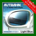 アウトバーン 広角ドレスアップサイドミラー(ドアミラー) BMW 3シリーズ E46-M3 01/01〜07/08 ライトブルー