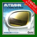 アウトバーン 広角ドレスアップサイドミラー(ドアミラー) BMW Z4 E85/E86 03/01〜09/03 ゴールド