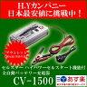 【アウトレット品(展示品/訳あり品)】 CV-1500 セルスター ハイパワーセルスタート機能付 全自動バッテリー充電器 532P16Jul16