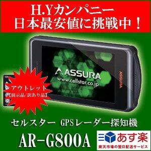 【アウトレット品(展示品/訳あり品)】AR-G800AセルスターGPSレーダー探知機
