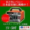 【アウトレット品(展示品/訳あり品)】 SV-50T セルスター バッテリー充電器