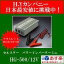 【1年保証】【アウトレット(展示品)】【即納】セルスター(CELLSTAR) パワーインバーターミニ HG-500 / 12V HG-500-12 1201_flash