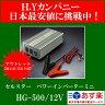 【1年保証】【アウトレット(展示品)】【即納】セルスター(CELLSTAR) パワーインバーターミニ HG-500/12V HG-500-12 0702bonus_coupon