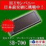 【アウトレット品(展示品/訳あり品)】 ソーラーバッテリー充電器 SB-700 12Vバッテリー専用