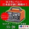 【アウトレット品(展示品/訳あり品)】 セルスター(CELLSTAR) バッテリー充電器 SS-20 DC12V対応 0702bonus_coupon