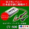 【アウトレット品(展示品)】 CV-800 セルスター バッテリー充電器