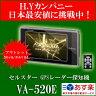 【アウトレット品(展示品/訳あり品)】VA-520E セルスター GPSレーダー探知機
