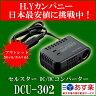 【アウトレット(展示品/訳あり品)】 DCU-302 セルスター 24V車専用 ハイブリッドコンバーター