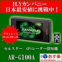 【アウトレット品(展示品)】 AR-G100A セルスター ...