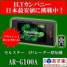 【送料無料】【アウトレット品(展示品)】 AR-G100A セルスター GPSレーダー探知機 532P16Jul16