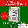 【アウトレット品(展示品/訳あり品)】 セルスター(CELLSTAR) バッテリー充電器 SS-5 0702bonus_coupon