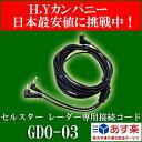 セルスター レーダー専用接続コード(3.6m) GDO-03