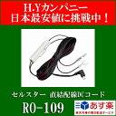 セルスター レーダー探知機用 直結配線DCコード (OBD 対応機種専用) RO-109