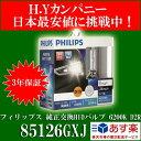 【3年保証】【即納】【送料無料】フィリップス 純正交換HIDバルブ アルティノン 6200K D2R 85126GXJ