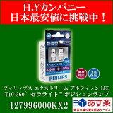 フィリップス エクストリーム アルティノン LED T10 360° セラライトTM ポジションランプ 6200K 127996000KX2 0113_flash