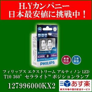 フィリップスエクストリームアルティノンLEDT10360°セラライトTMポジションランプ127996000KX2