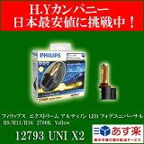 【送料無料】【即納】フィリップス エクストリーム アルティノン LED フォグユニバーサル H8/H11/H16 2700K Yellow 12793 UNI X2 0113_flash