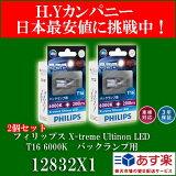【2個セット】【即納】フィリップス(PHILIPS) T16 6000K エクストリーム アルティノン LED 12832X1 LEDバルブ バックランプ専用 0113_flash