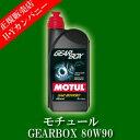 【安心な国内正規販売品】モチュール ギアオイル・ミッションオイルシリーズ Gearbox 80W90 1L