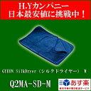 在庫あり GYEON(ジーオン) Silkdryer(シルクドライヤー) 拭き取り用クロス Mサイズ