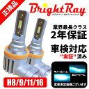 トヨタ ヴォクシー VOXY ZRR80 ZRR85 ZWR80 BrighRay LEDバルブ フォグランプ H16 6000K 車検対応 新基準対応 2年保証 80系前期 ブライトレイ